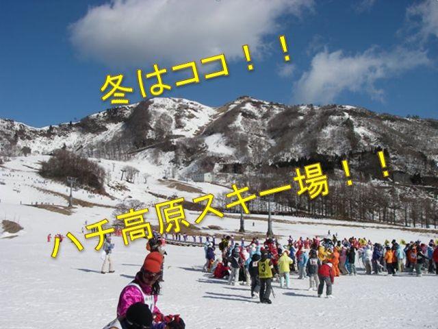 関西から近いスキー場ですよ♪