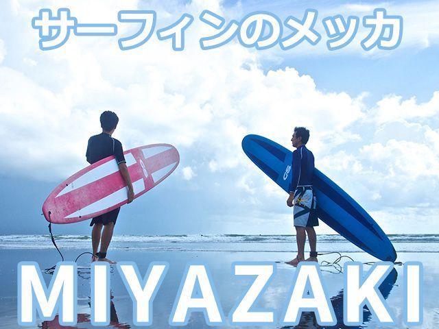 宮崎はサーフィンのメッカ!休日に波乗りに行く!で決まり!!