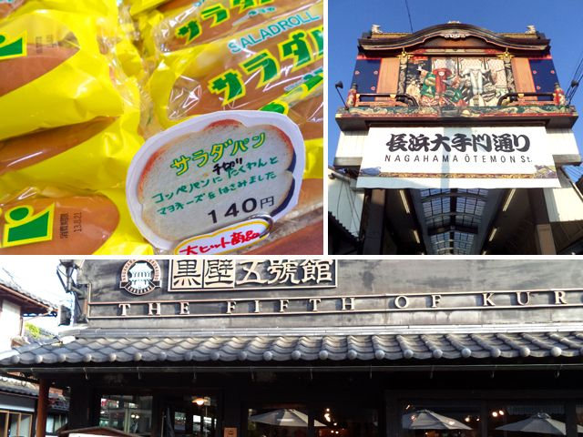 少し足を延ばして琵琶湖周辺を観光してみてください。