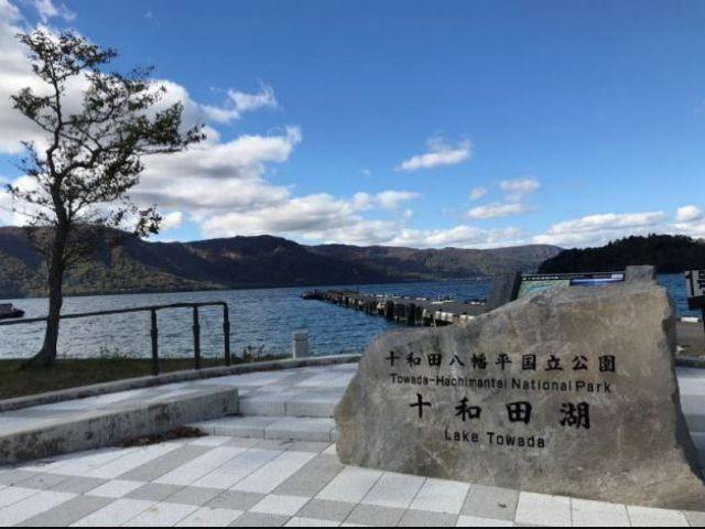 少し足をのばせば、十和田湖も楽しめますよ♪