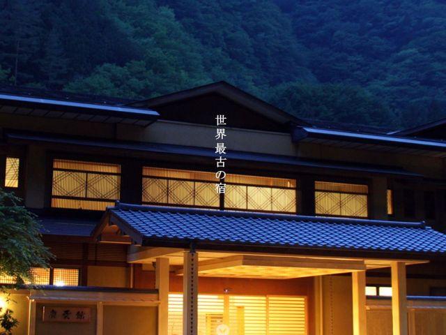 世界最古の宿としてギネスブックに認定されてます!! 自然に囲まれた歴史ある旅館です!!
