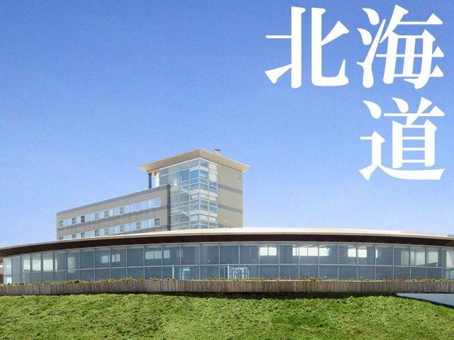 人気エリア・北海道の原風景のなかでのびのび働くことができます!