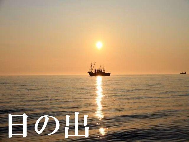 毎朝オホーツク海から上る朝日を眺めて一日が始まります。