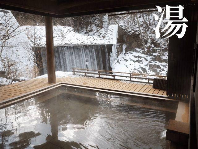 日本といえば温泉!良い温泉がここにあります。