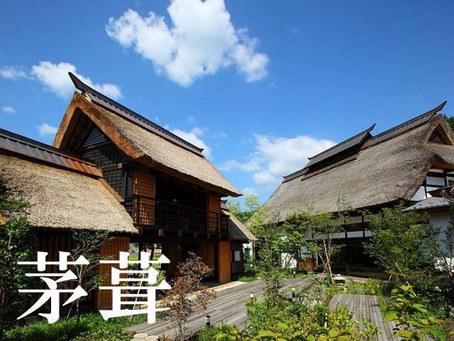 日本の原風景を感じる茅葺屋根です。