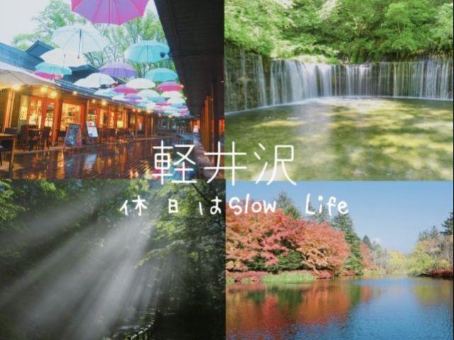人気の観光地軽井沢!